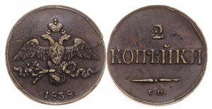 2 копейки 1838 года