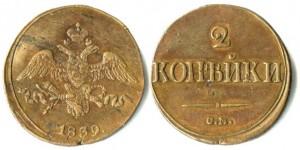 2 копейки 1839 года