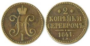 2 копейки 1841 года