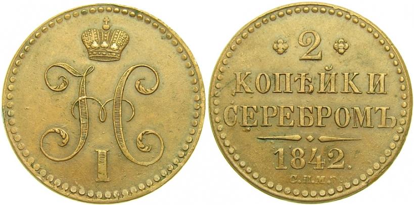 2 копейки 1842 официальный сайт минелаб