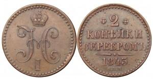 2 копейки 1843 года -
