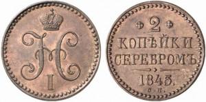 2 копейки 1845 года