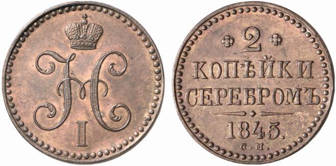 2 копейки 1845 года цена металлоискатель выбор форум