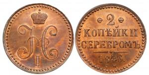 2 копейки 1846 года