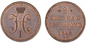 2 копейки 1848 года - Без точки после года