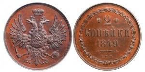 2 копейки 1849 года