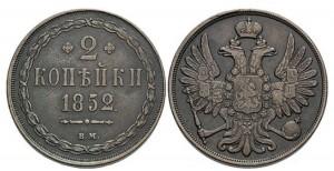 2 копейки 1852 года