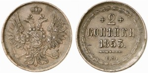 2 копейки 1853 года -