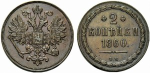 2 копейки 1860 года - Орел 1860 - 1867 гг..