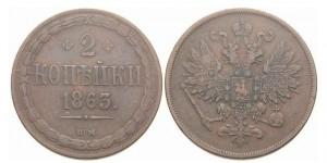 2 копейки 1863 года -