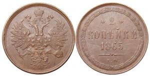 2 копейки 1865 года -