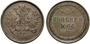 2 копейки 1866 года -