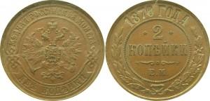 2 копейки 1870 года -