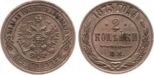 2 копейки 1873 года -