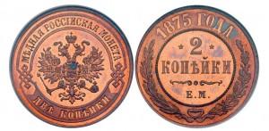 2 копейки 1875 года -