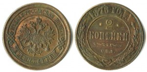 2 копейки 1876 года -