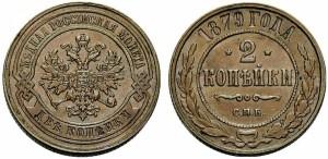 2 копейки 1879 года