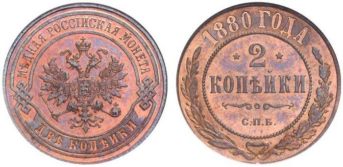 Монеты 1880 что такое гашеная марка