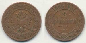 2 копейки 1884 года -