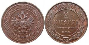 2 копейки 1885 года -