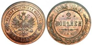 2 копейки 1886 года -