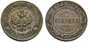 2 копейки 1892 года -