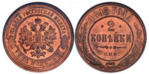 2 копейки 1893 года