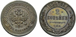 2 копейки 1894 года