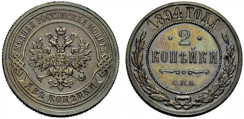 наконец-то они 2 копейки 1894 цена вакансия