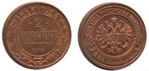 2 копейки 1895 года