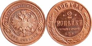 2 копейки 1896 года