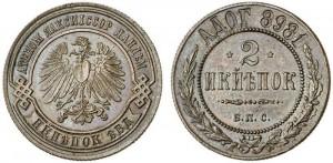 2 копейки 1898 года