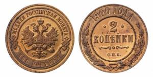 2 копейки 1900 года