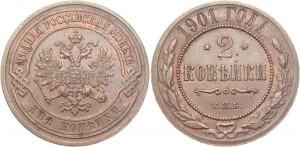 2 копейки 1901 года -