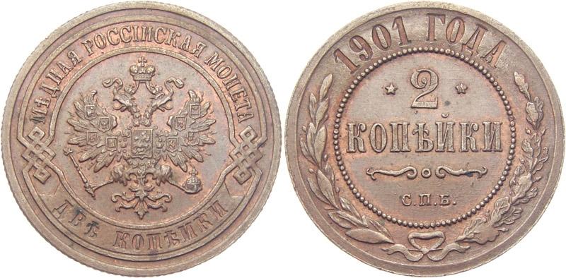2 копейки 1901 года цена стоимость монеты аукционный дом редкие монеты