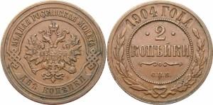 2 копейки 1904 года -