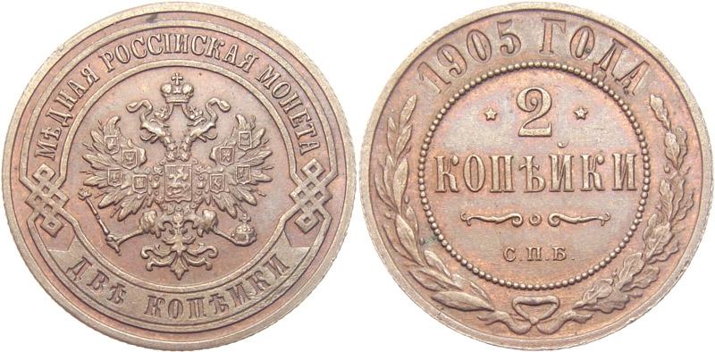Монета 1905 года 2 копейки цена монета с кубком чм 2018