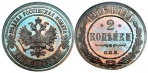 2 копейки 1906 года -