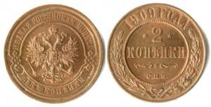 2 копейки 1909 года -