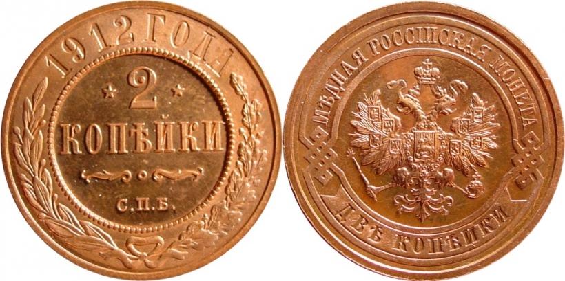 2 копейки 1912 года цена стоимость 5 копеек 1788 года