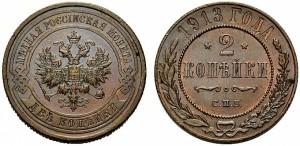 2 копейки 1913 года -
