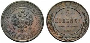 2 копейки 1914 года -
