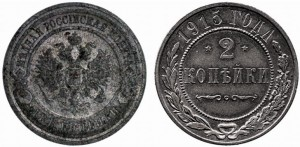 2 копейки 1915 года - Монета изготовлена из железа