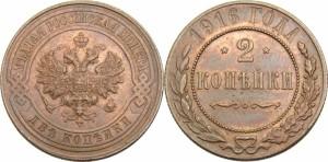 2 копейки 1916 года