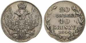 20 копеек — 40 грошей 1844 года - Серебро