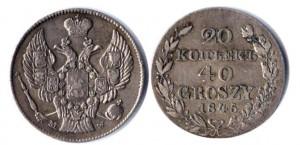 20 копеек - 40 грошей 1845 года