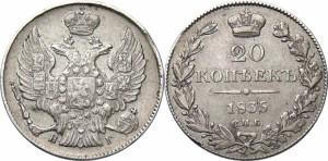 20 копеек 1835 года