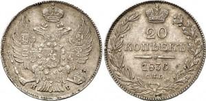 20 копеек 1836 года