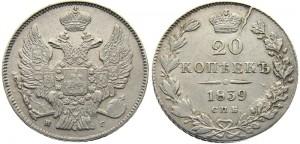 20 копеек 1839 года