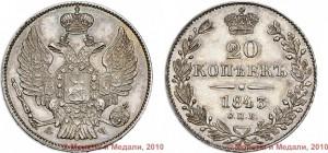 20 копеек 1843 года -
